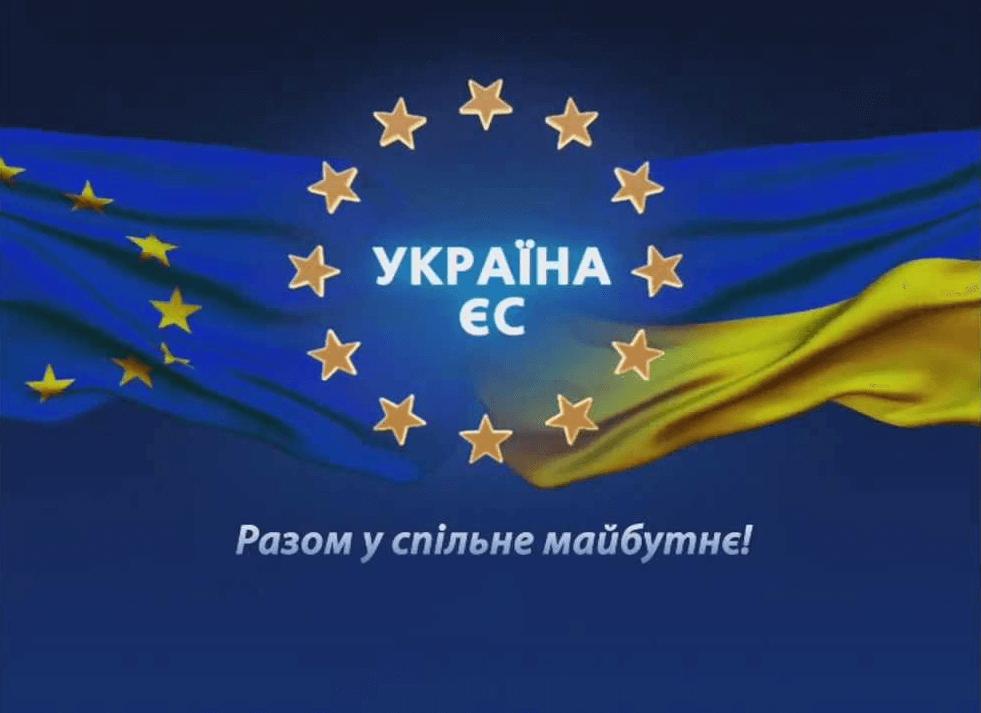 Головна   Євроінтеграційний портал