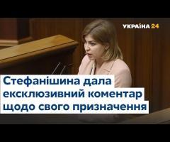 Вбудована мініатюра for Чим займатиметься Ольга Стефанішина на новій посаді?