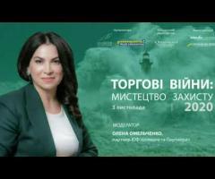 Вбудована мініатюра for 09.11.2020 – Інтерв'ю Ольги Стефанішиної в рамках конференції «Торгові війни: мистецтво захисту»
