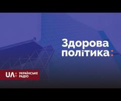 Вбудована мініатюра for 18.11.2020  Ольга Стефанішина у програмі «Здорова політика» на UA:Українське радіо