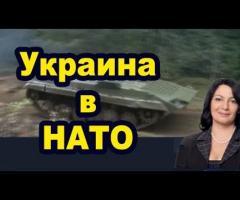 Вбудована мініатюра для Коли Україна буде готова до вступу до НАТО, ми подамо заявку, –Іванна Климпуш-Цинцадзе