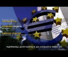 Вбудована мініатюра for Євроінтеграція: сила можливостей. Підприємництво