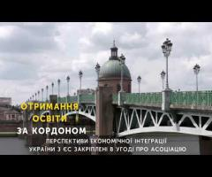 Вбудована мініатюра for Євроінтерація: сила можливостей. Майбутнє України