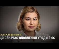 Вбудована мініатюра for Оновлення Угоди з ЄС означає, що ми хочемо у «вищу лігу» – Ольга Стефанішина в інтерв'ю «Радіо НВ»